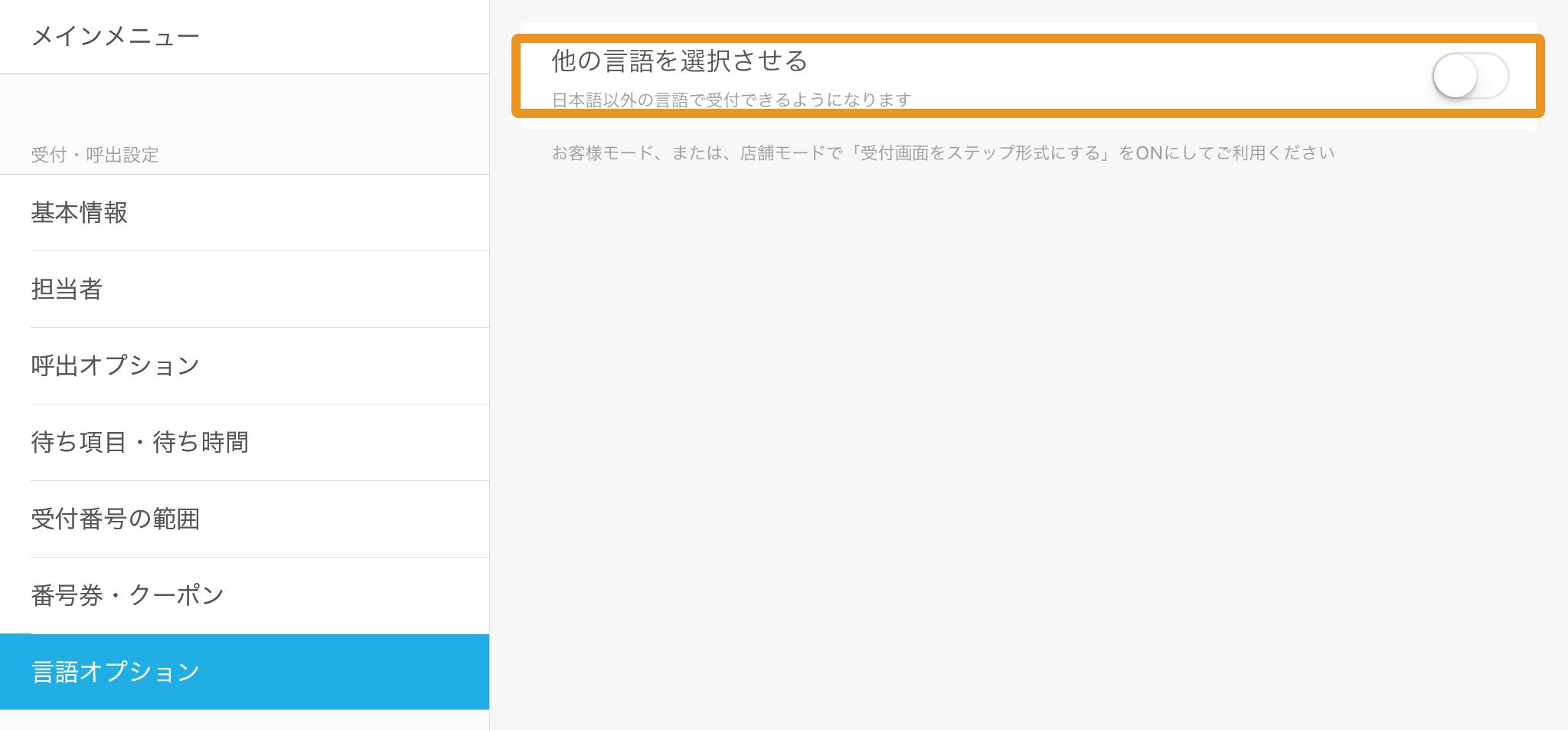 Airウェイト 管理者メニュー 言語オプション 他の言語を選択させる