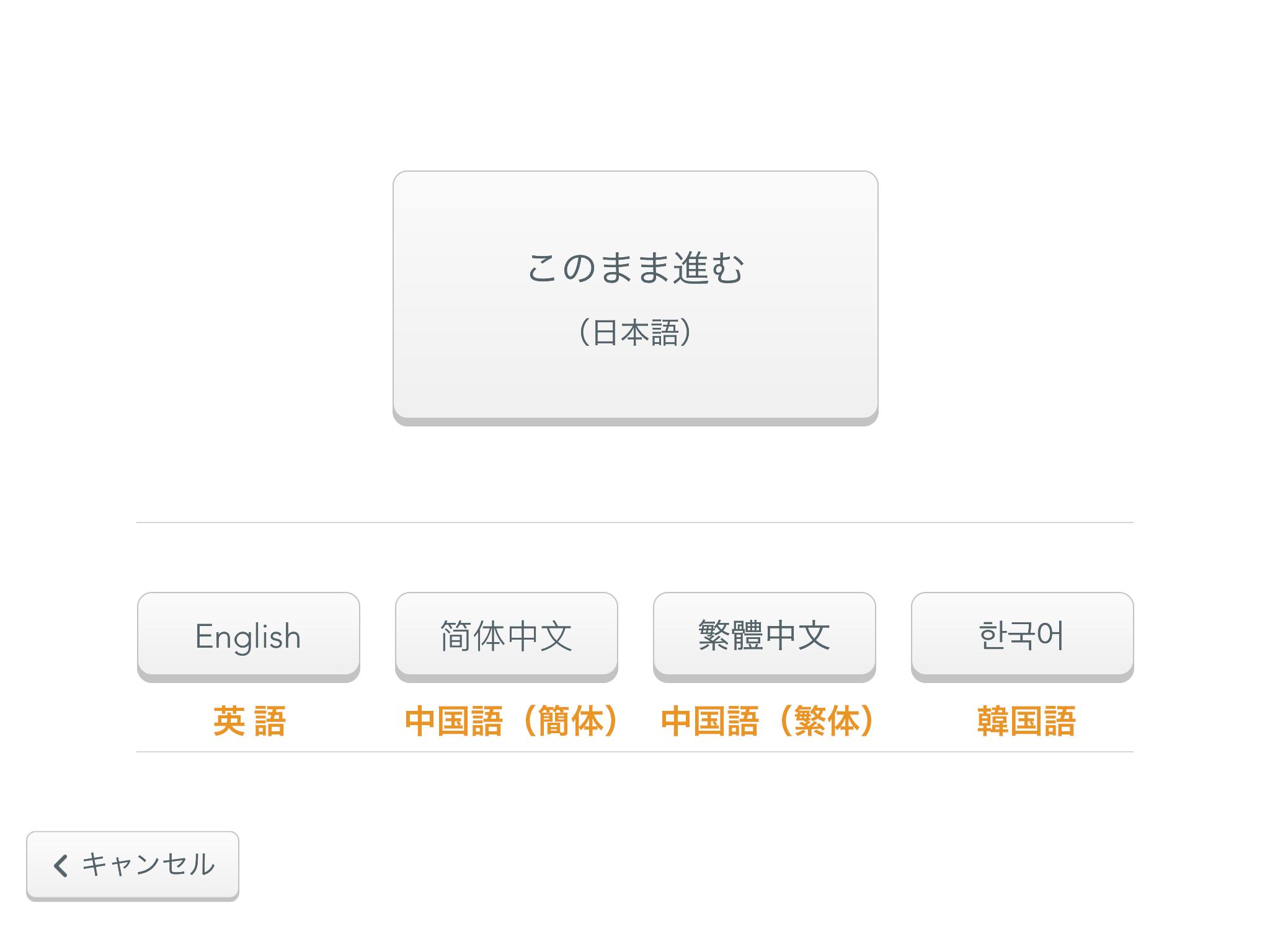 Airウェイト お客様モード 言語選択画面