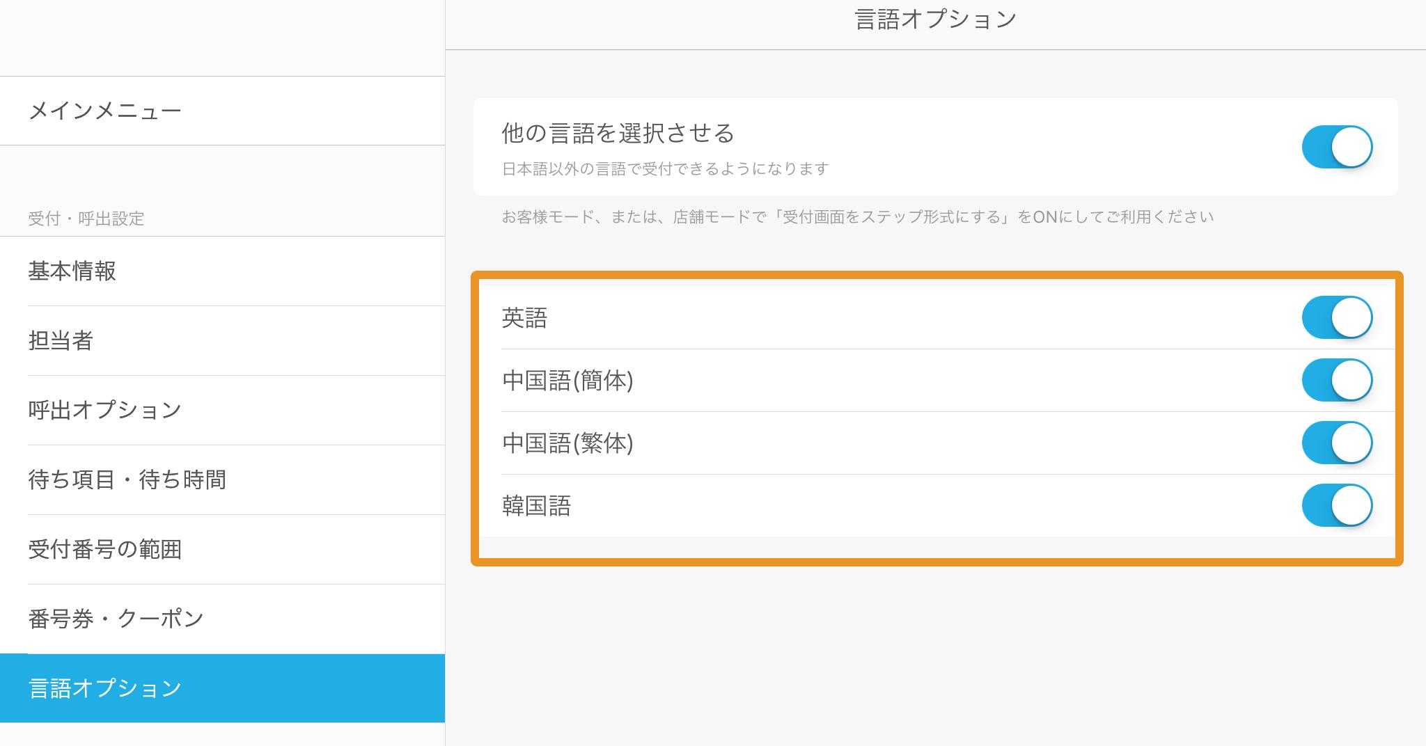 Airウェイト 管理者メニュー 言語オプション 言語選択