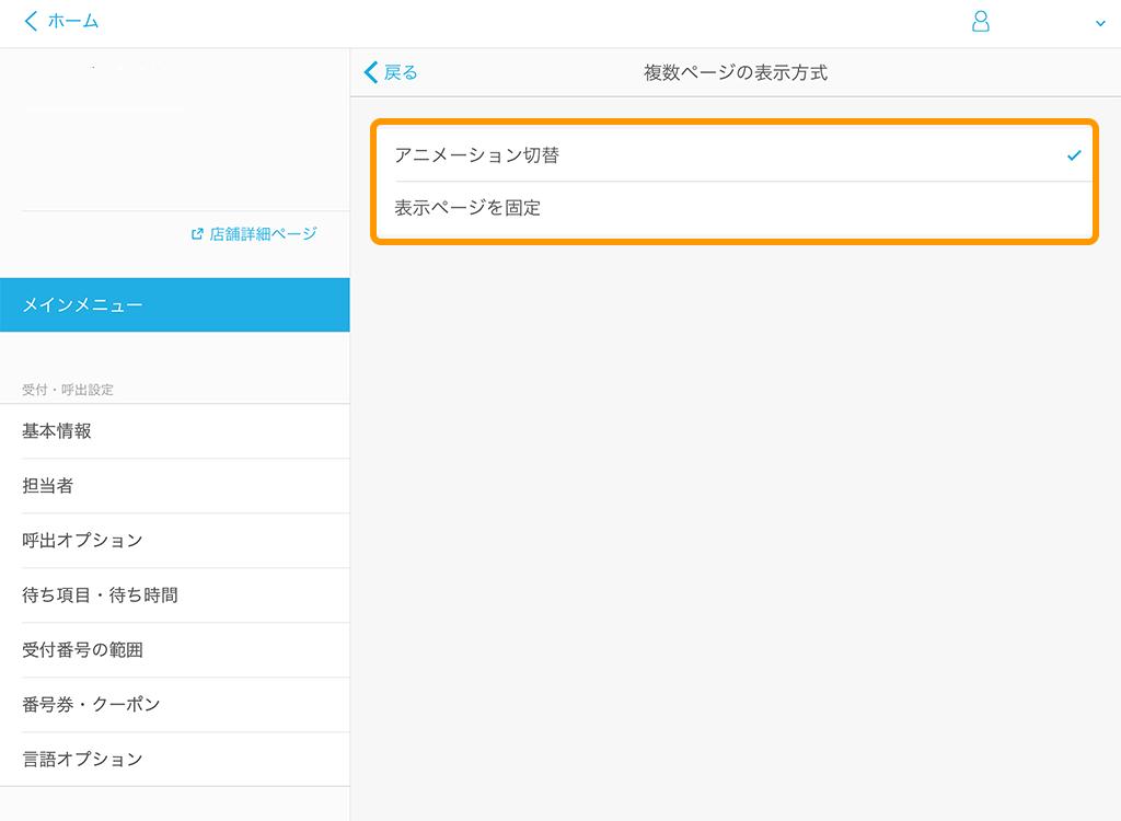 Airウェイト 管理者メニュー メインメニュー 外部ディスプレイモード 複数ページの表示方式 アニメーション切替 表示ページを固定