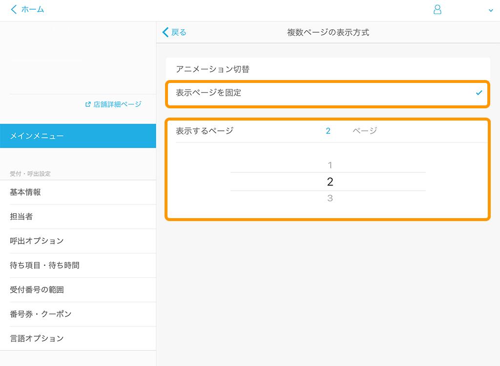 Airウェイト 管理者メニュー メインメニュー 外部ディスプレイモード 複数ページの表示方式 表示ページを固定