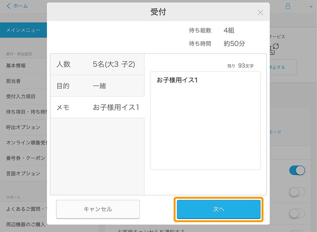 Airウェイト 管理者メニュー メインメニュー 割り込み登録 受付画面