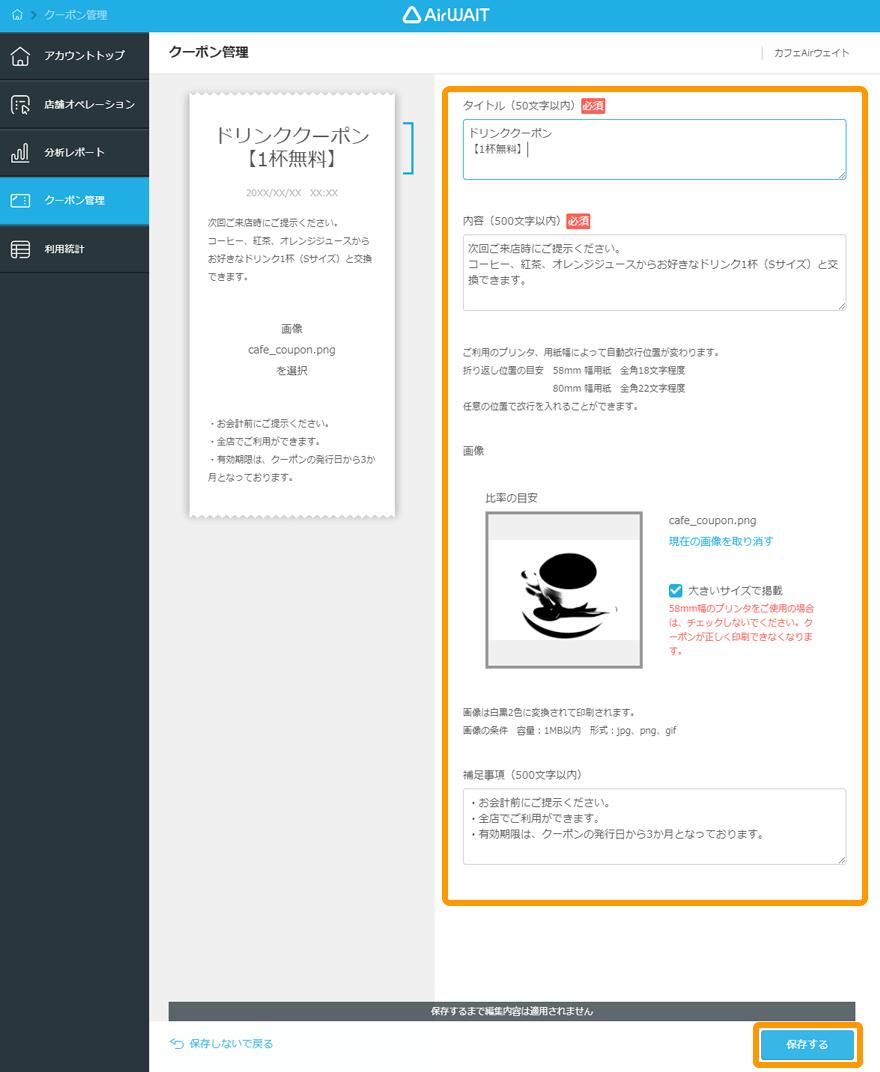Airウェイト 店舗アカウントページ クーポン管理画面 保存する