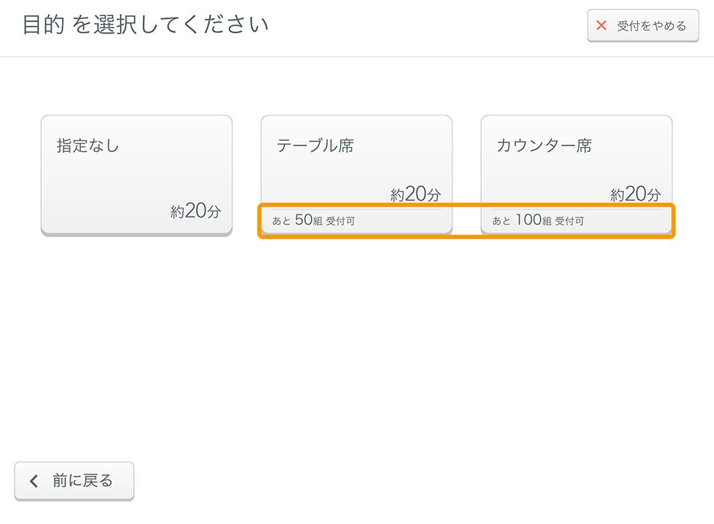 Airウェイト お客様モード 待ち項目選択画面