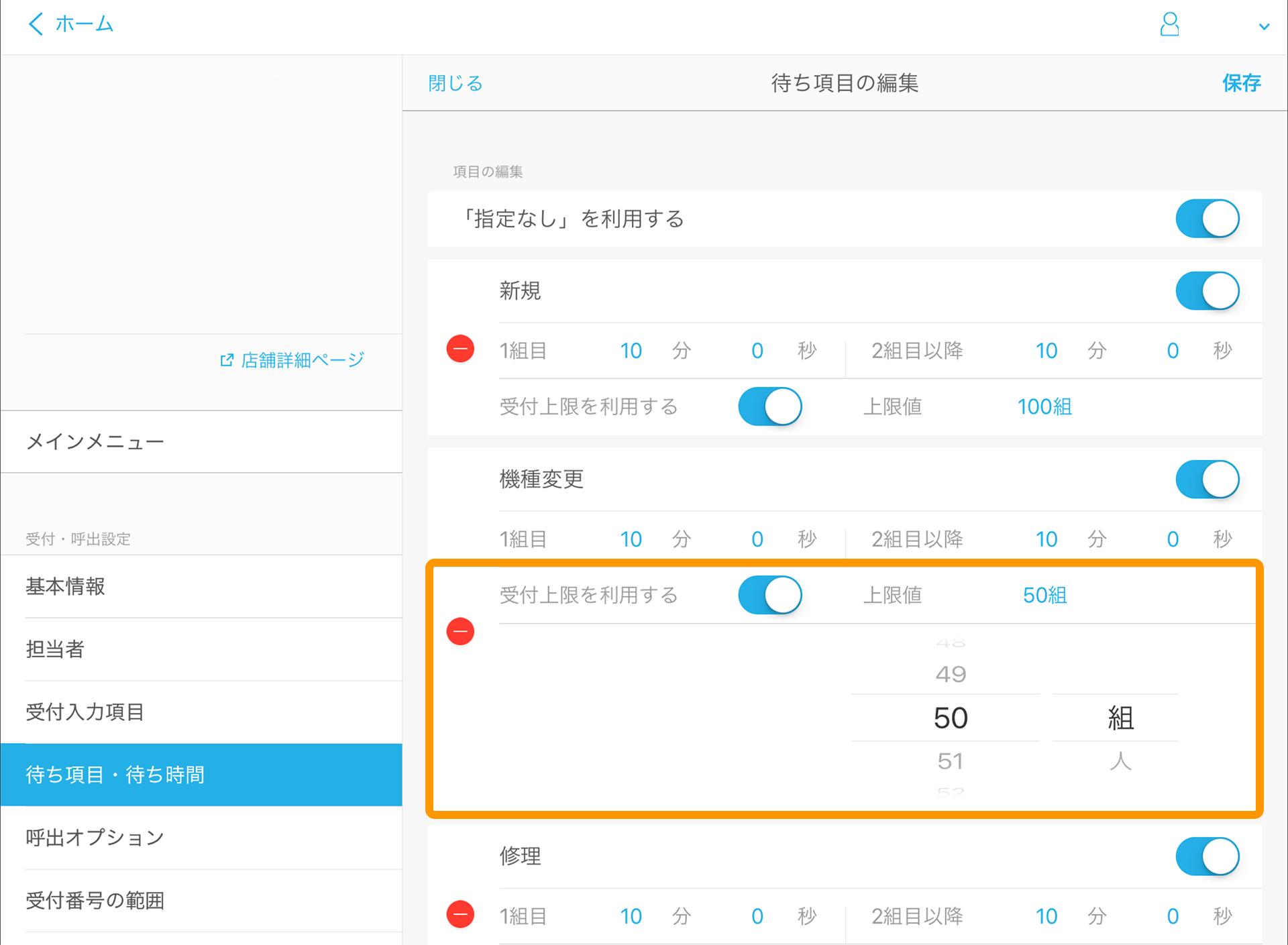 Airウェイト 待ち項目・待ち時間 待ち項目の編集画面 受付上限を利用する