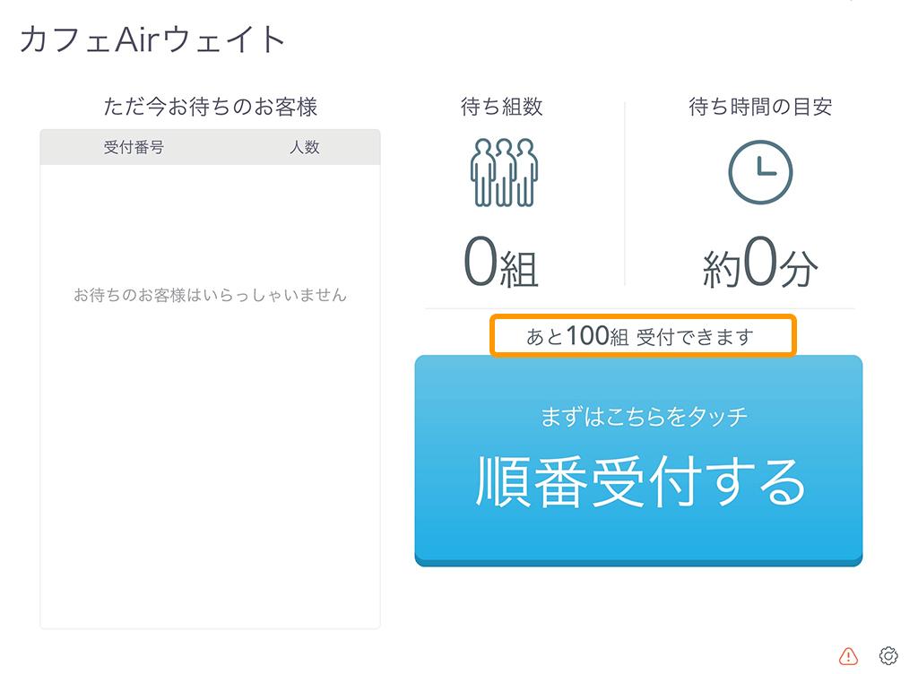 Airウェイト お客様モード 受付画面 あと100組受付できます