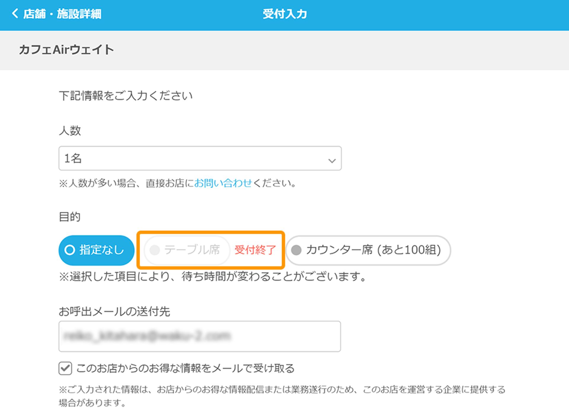 Airウェイト オンライン順番受付 受付入力画面