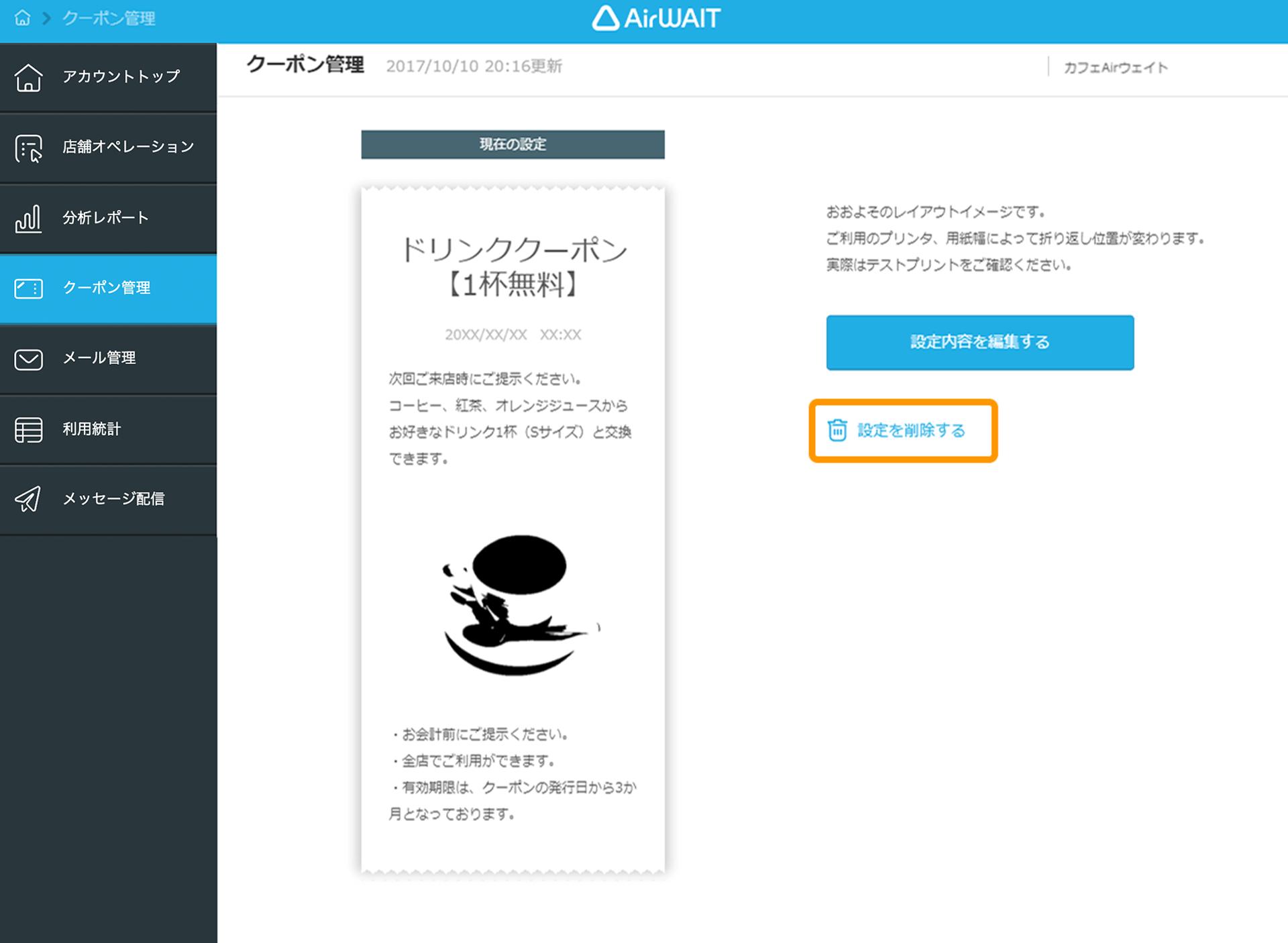 Airウェイト 店舗アカウントページ クーポン管理画面 設定を削除する