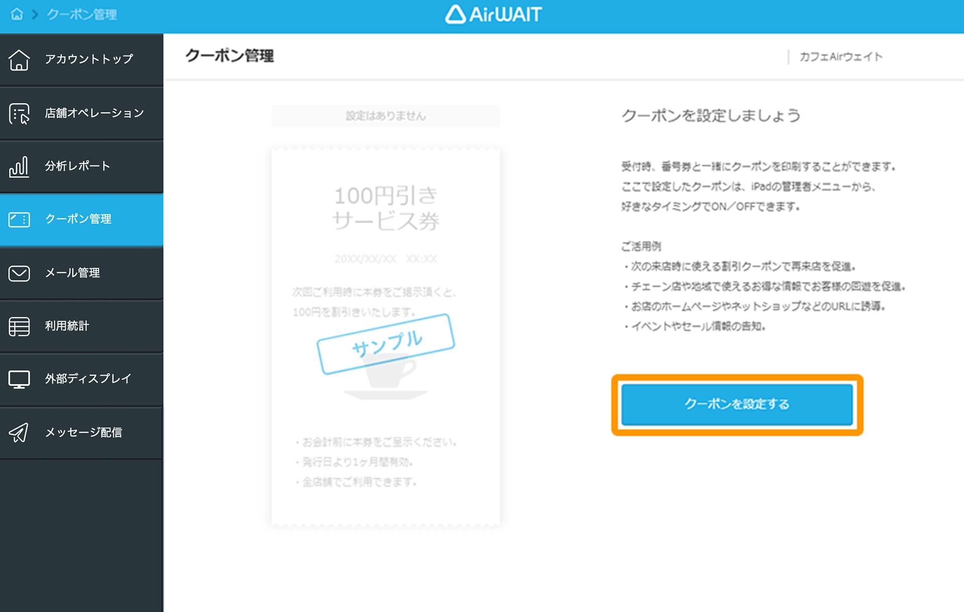 Airウェイト 店舗アカウントページ クーポン管理画面 クーポンを設定する