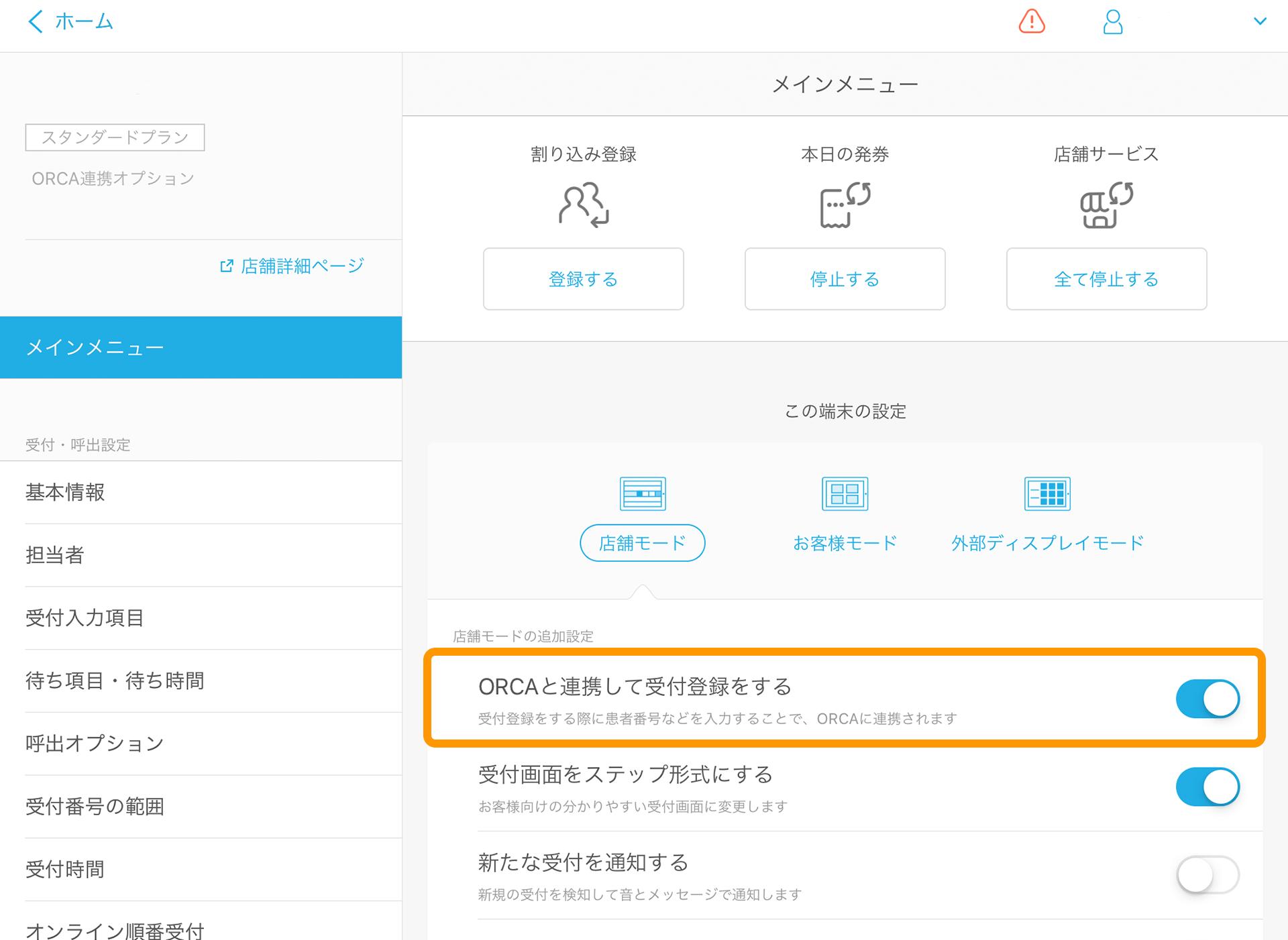 アプリ オルカ