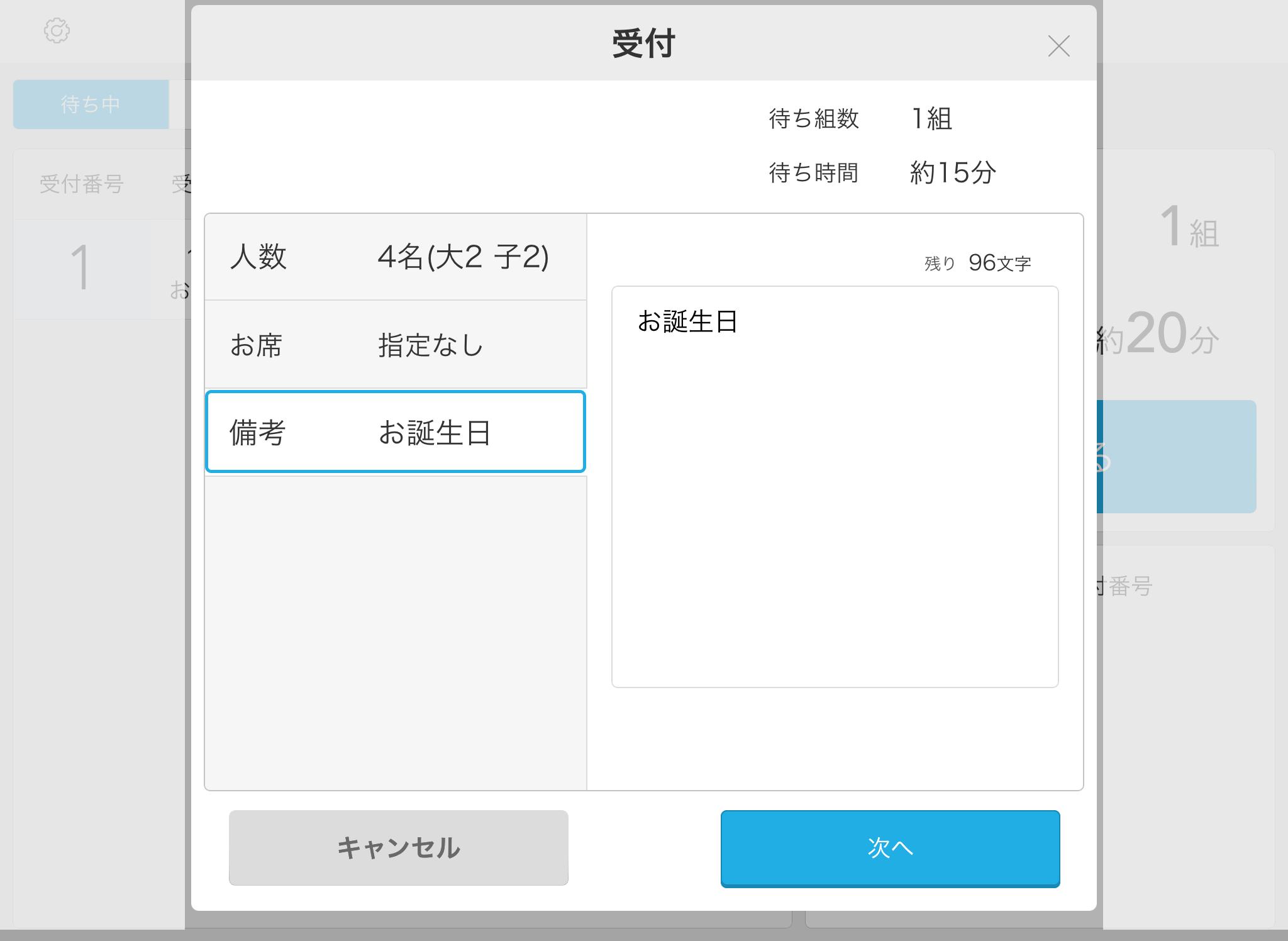 Airウェイト 店舗モード 受付画面