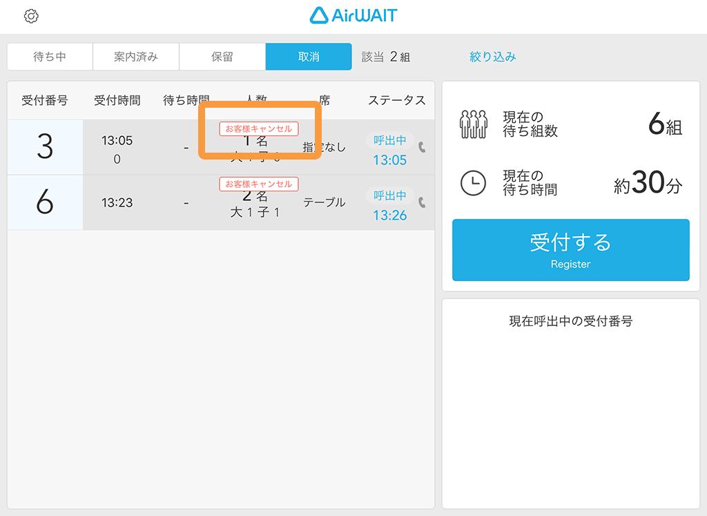 Airウェイト スタッフ操作画面の表示 (iPadの店舗モード) 表示2