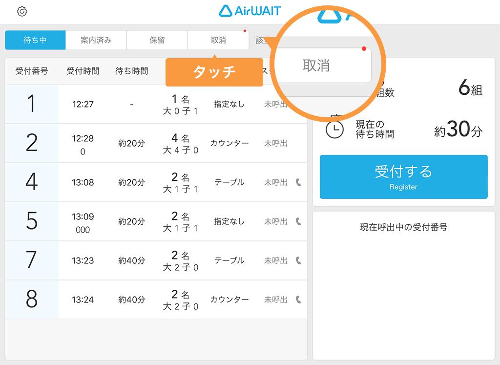 Airウェイト スタッフ操作画面の表示 (iPadの店舗モード) 表示1