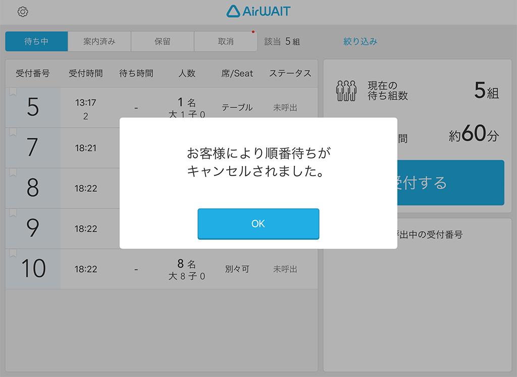Airウェイト スタッフ操作画面の表示 (iPadの店舗モード) 表示3