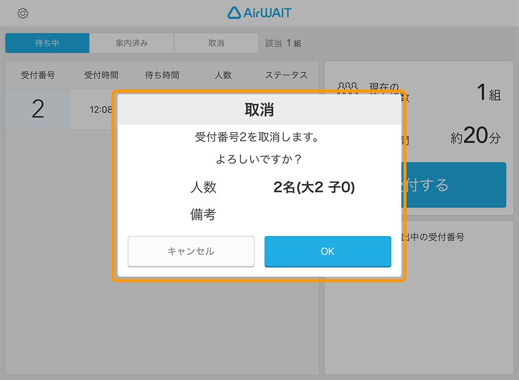 Airウェイト 店舗モード 取消