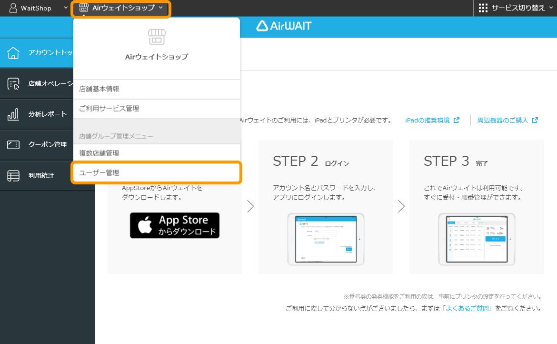 Airウェイト 店舗アカウントページ ユーザー管理