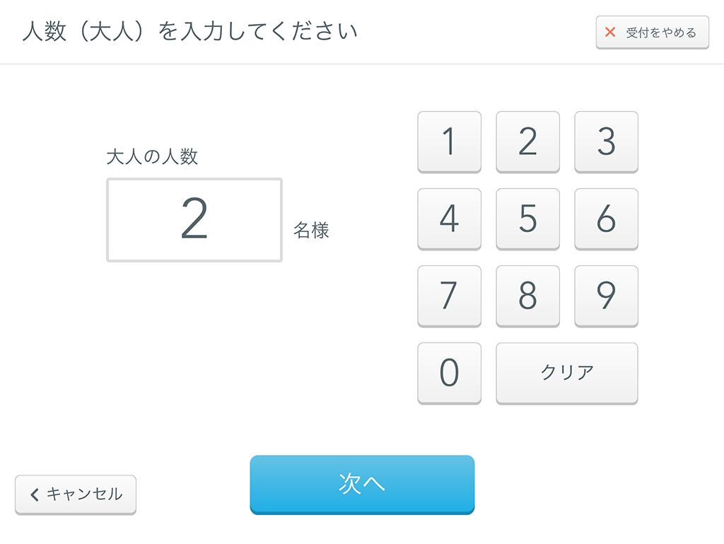 Airウェイト 店舗モード 人数入力画面
