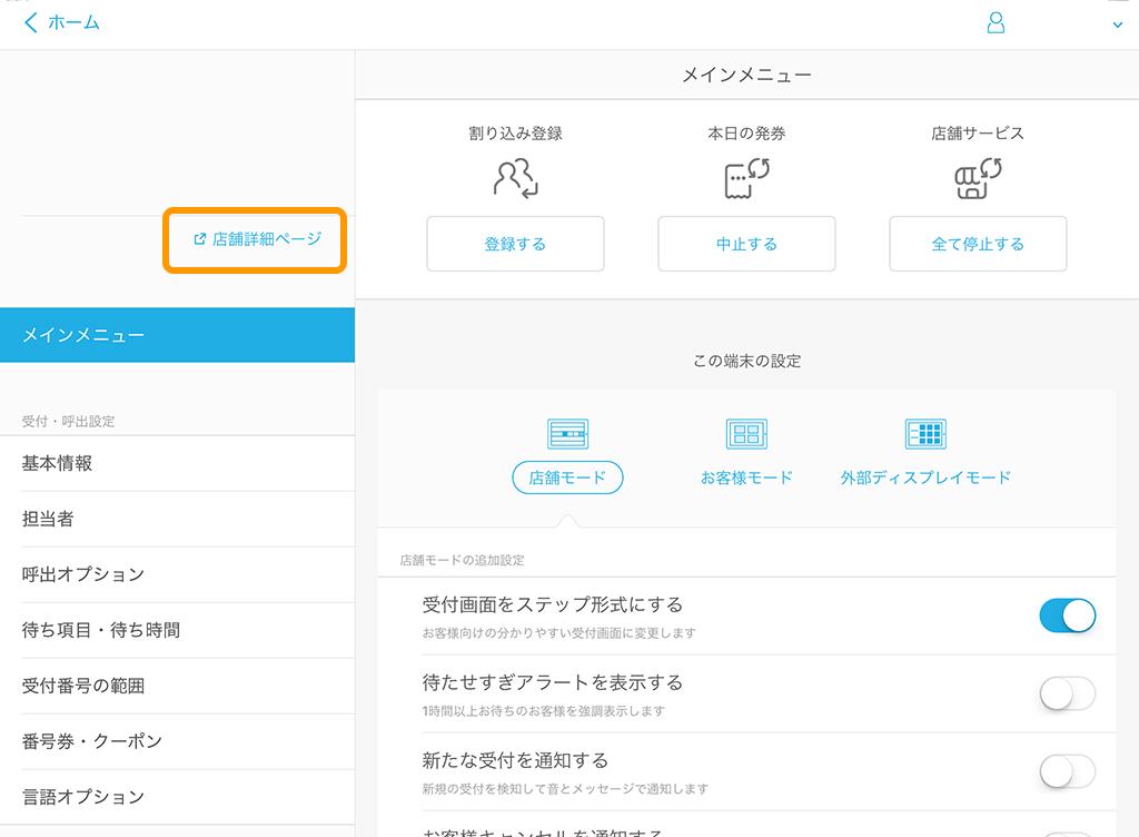 Airウェイト 店舗詳細ページ