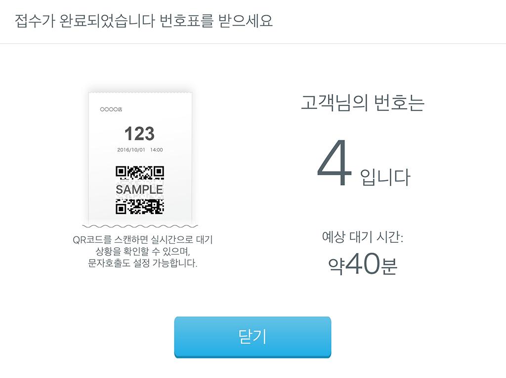Airウェイト お客様モード 予約完了(韓国語)