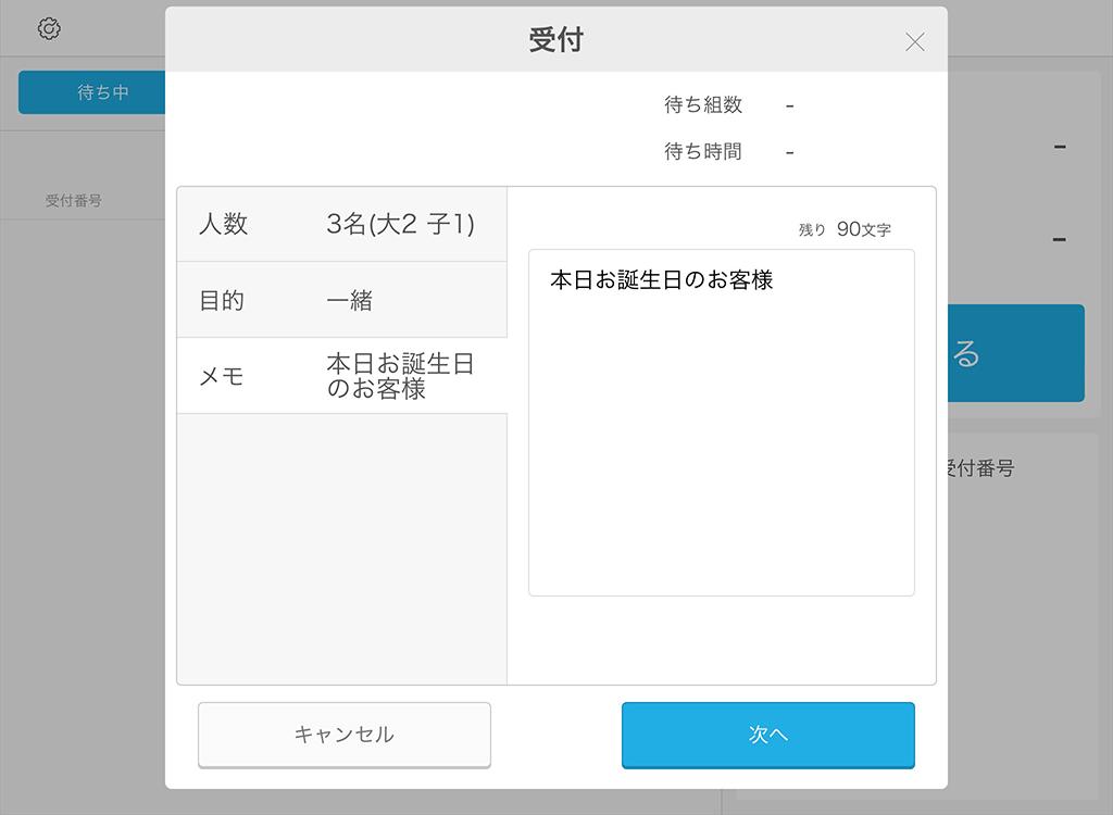 Airウェイト 店舗モード 受付画面 自由メモ表示箇所