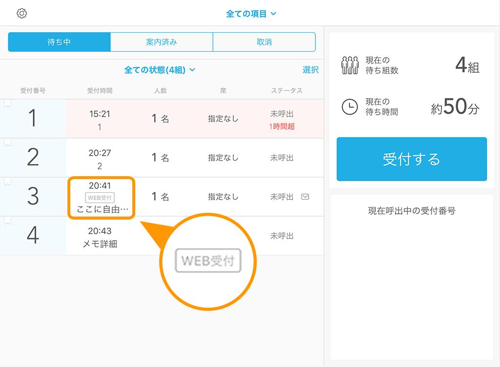 Airウェイト 店舗モード WEB受付