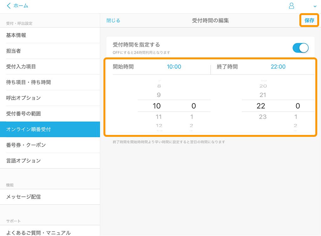 Airウェイト オンライン順番受付 受付時間の編集画面