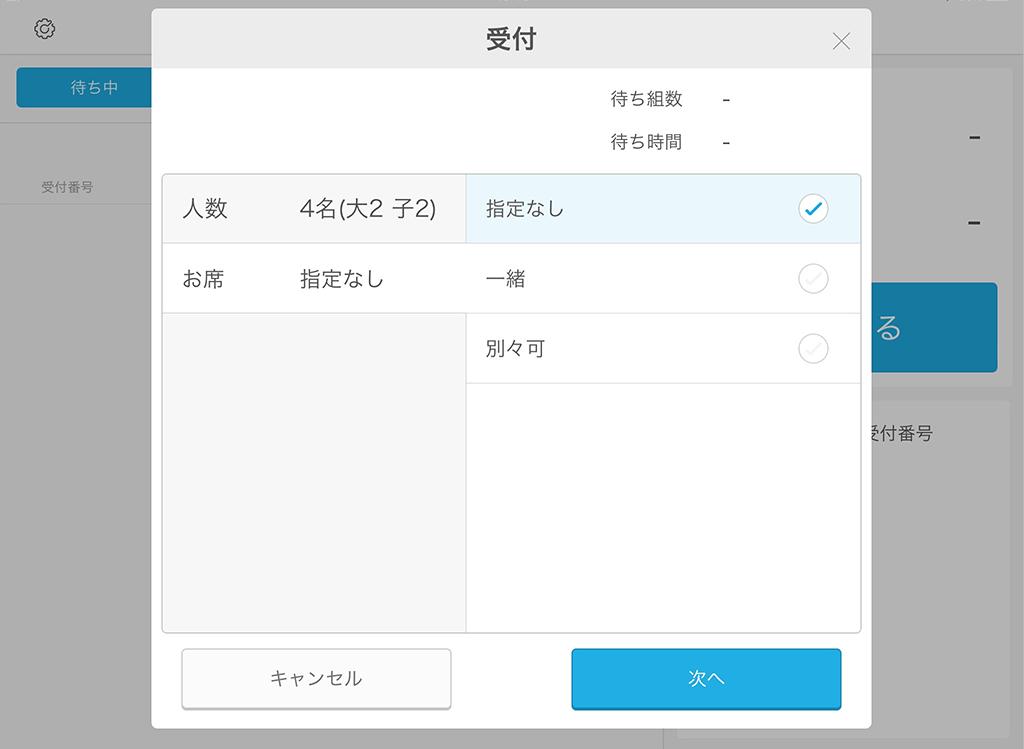 Airウェイト 店舗モード 待ち項目選択画面