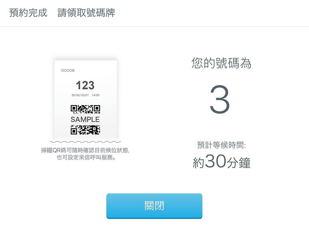 Airウェイト お客様モード 予約完了(中国語(繁体)表記)