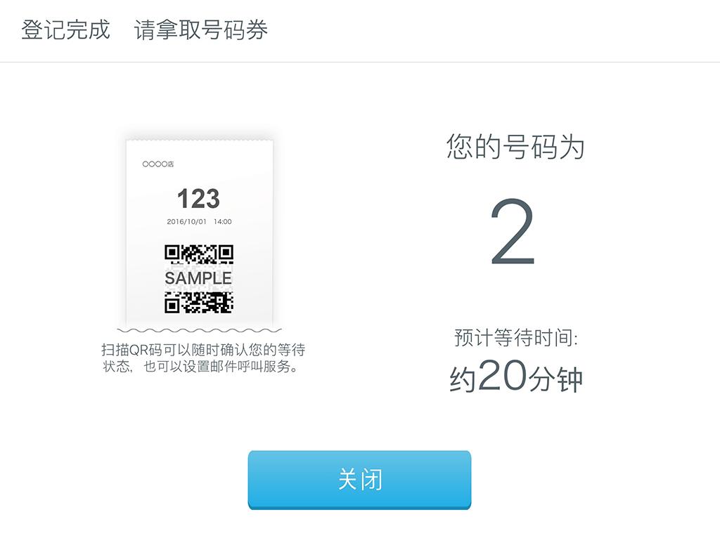Airウェイト お客様モード 予約完了(中国語(簡体))