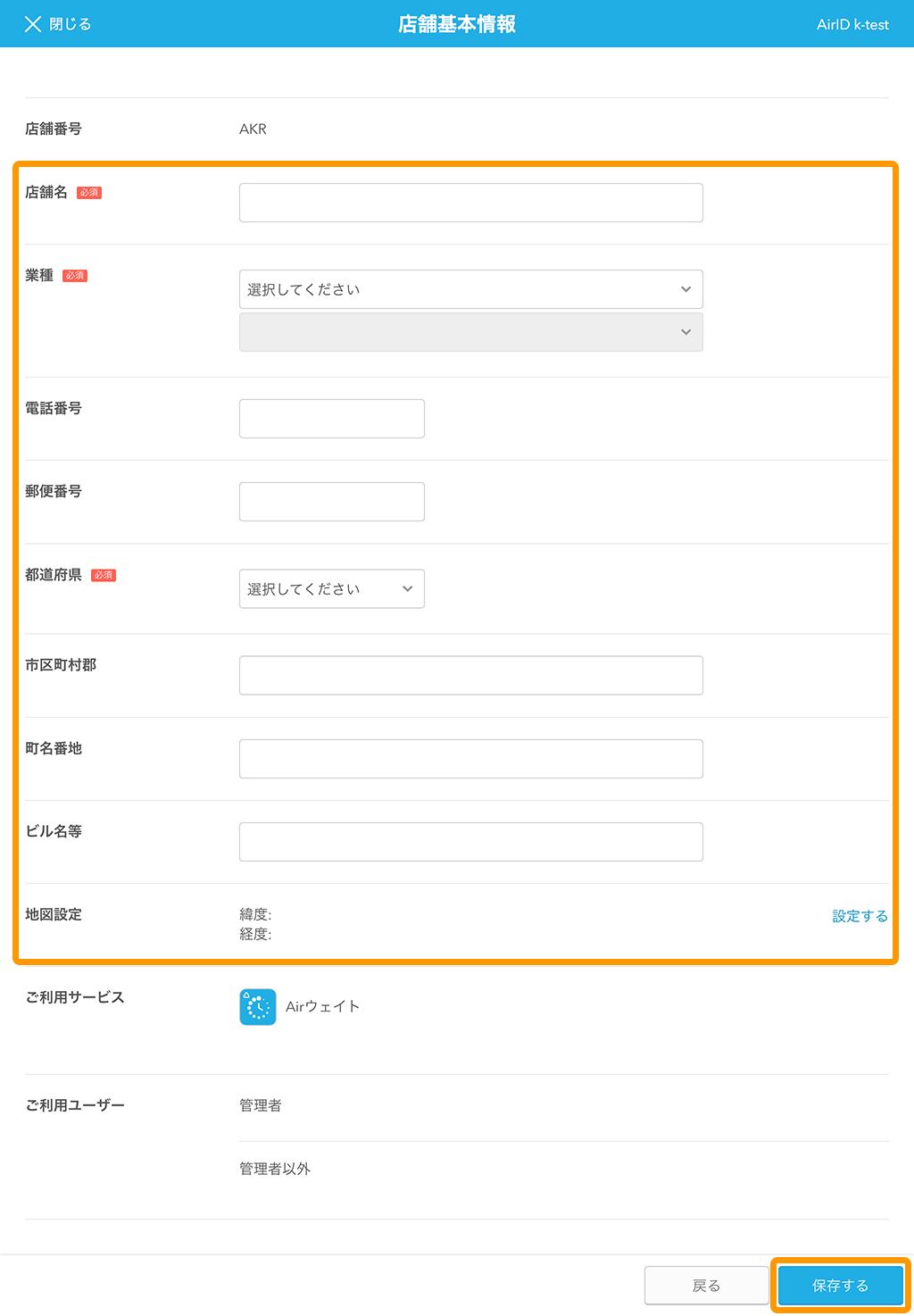Airウェイト 管理者メニュー 基本情報 店舗基本情報画面