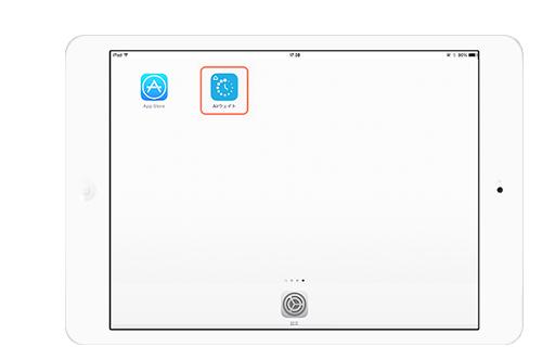 Airウェイト iPadホーム画面 Airウェイトアイコンをタッチ