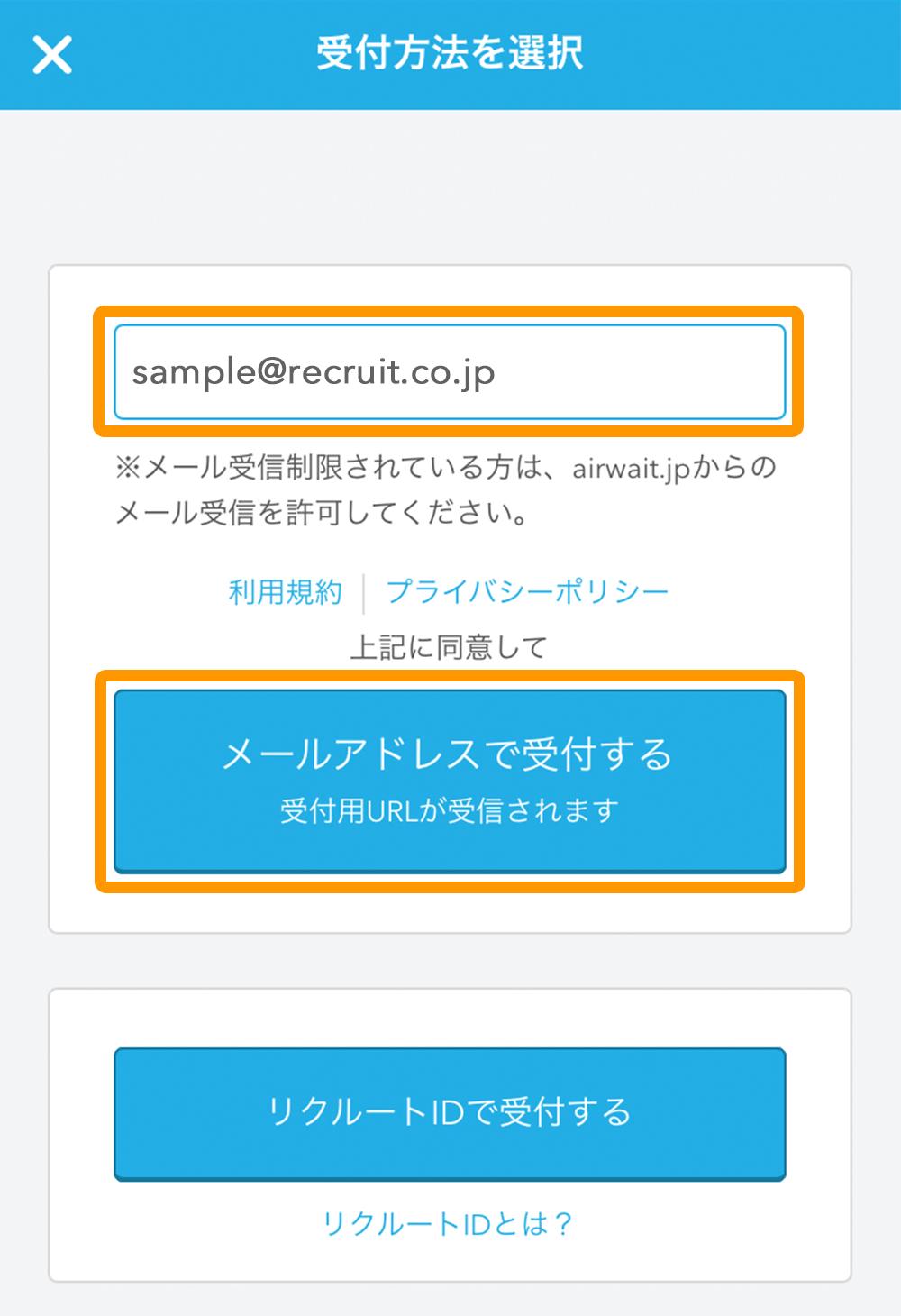 Airウェイト カスタマー 順番待ち受付画面 メールアドレスで受付する