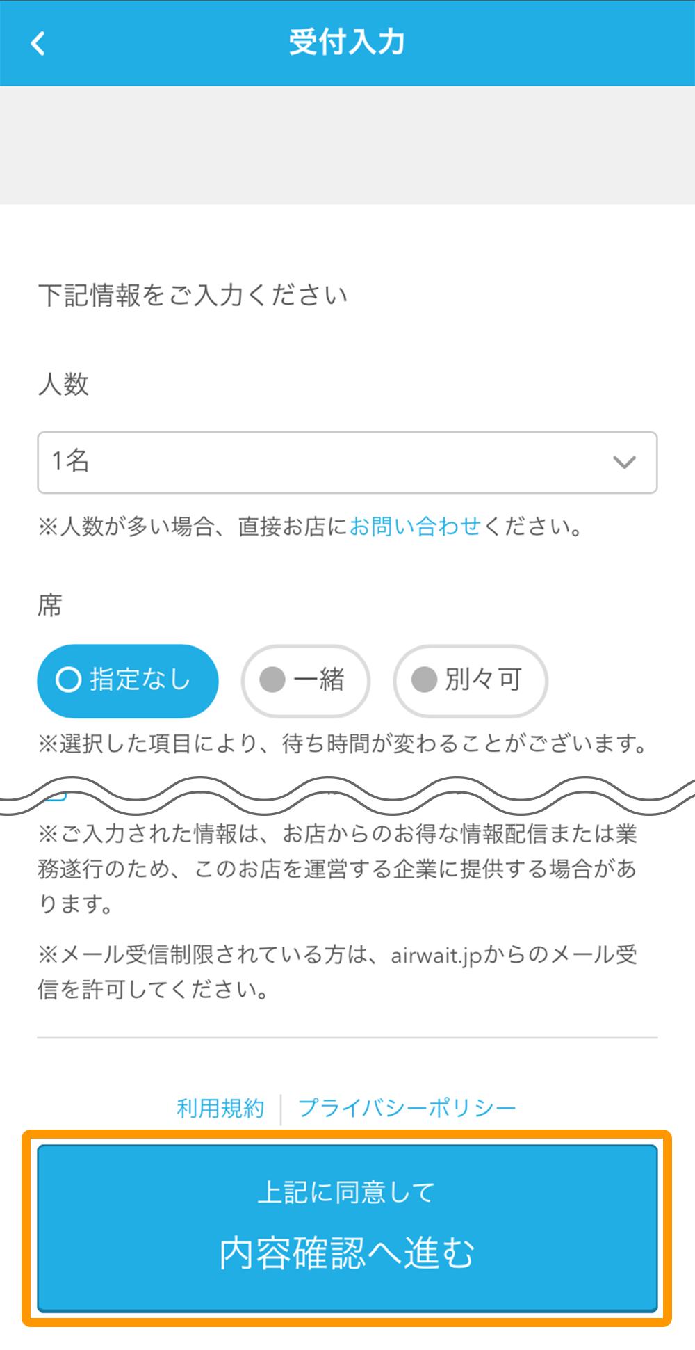 Airウェイト カスタマー 受付入力画面