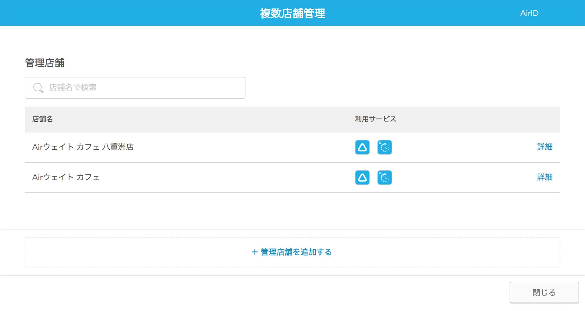 Airウェイト 複数店舗管理画面